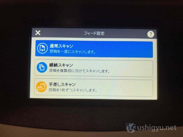 ScanSnap iX1500フィード設定