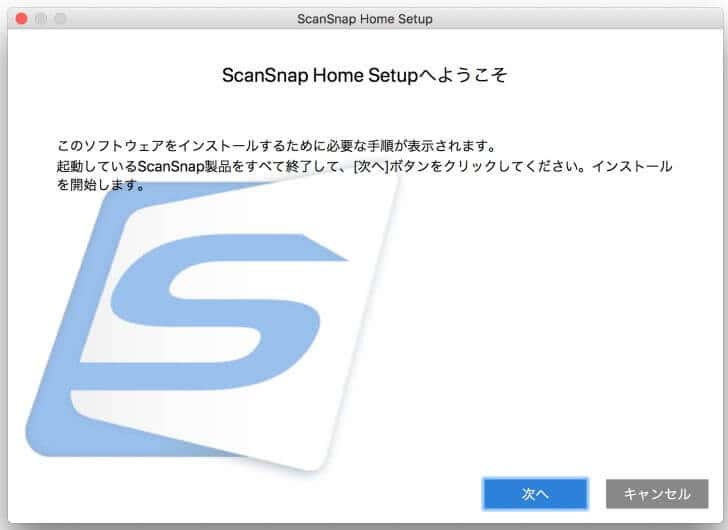 ScanSnap Homeのセットアップを開始