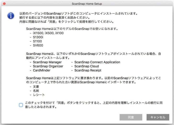ScanSnap Managerなど過去のソフトはアンインストールされる