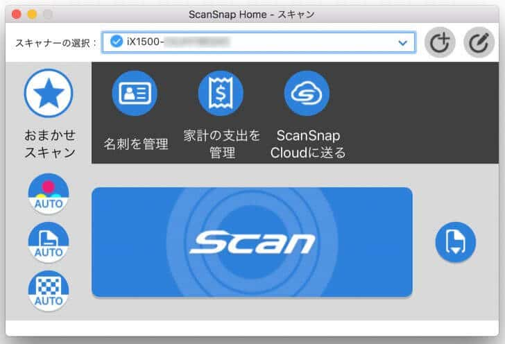 ScanSnap Homeでボタンの追加・編集