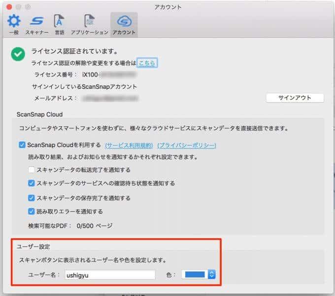 ScanSnap iX1500のユーザーごとの色設定