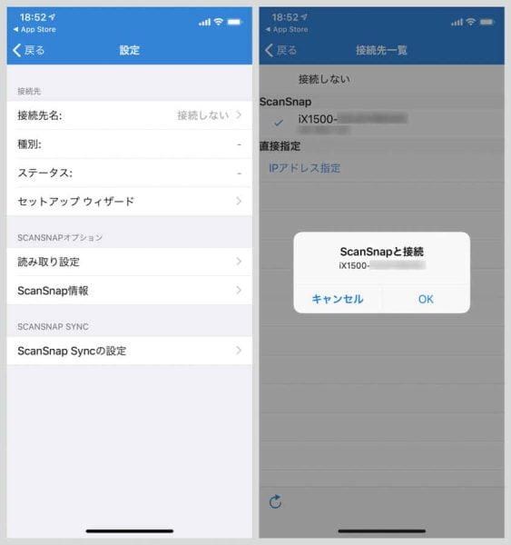 ScanSnapアプリでiX1500を接続