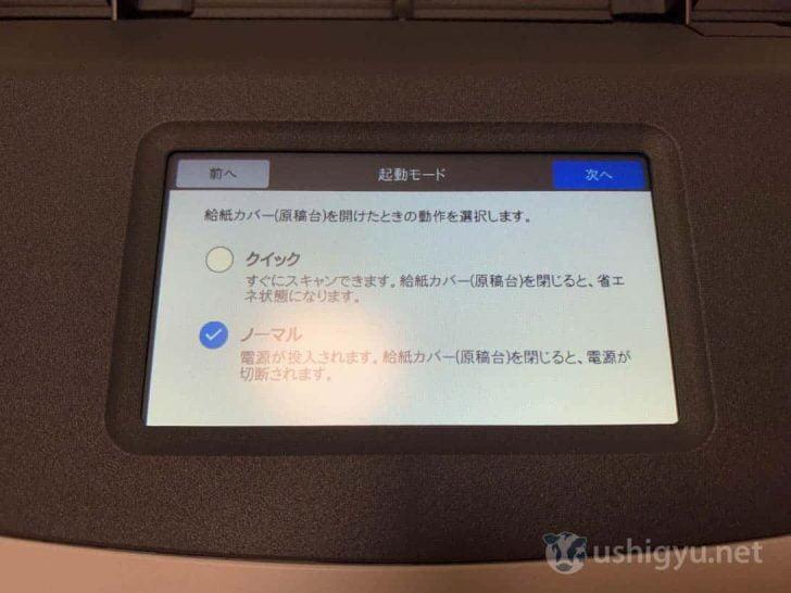 ScanSnap iX1500起動モード設定