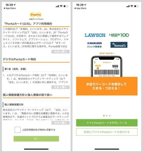Pontaカードでログインor新規デジタルPontaカード発行