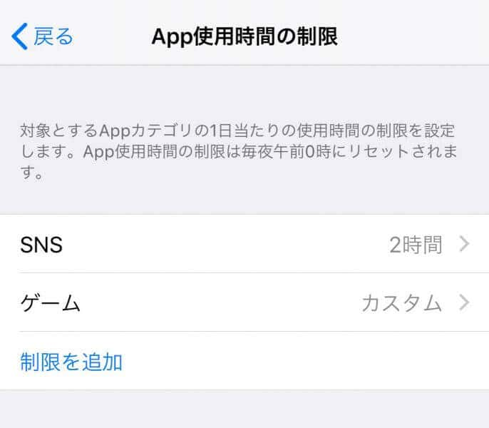 アプリ利用時間の設定完了