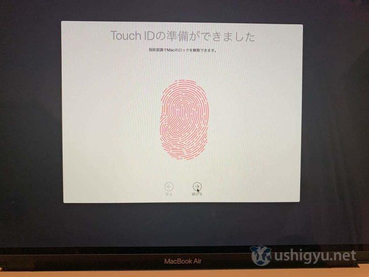 Touch IDの準備OK