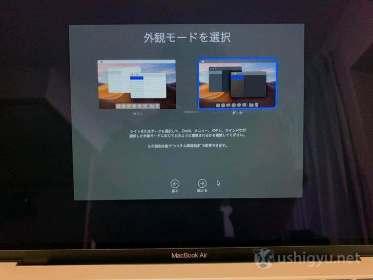 macOS mojaveインストール済みなので外観モードが選べる