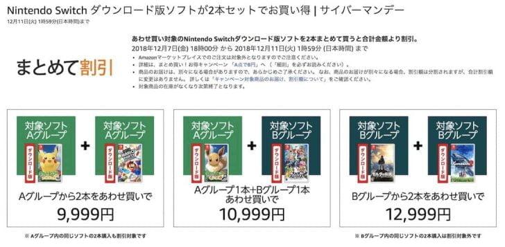 Nintendo Switchでは、ダウンロードソフト2本のまとめ買いで安くなるセールを実施中