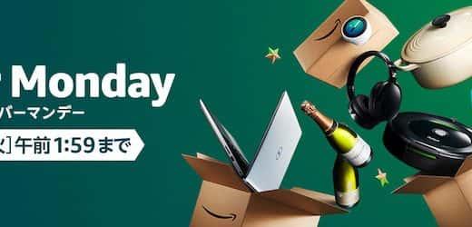 Amazonサイバーマンデーの買い物のコツは?買うといいもの、そうでないものを独断と偏見で紹介する