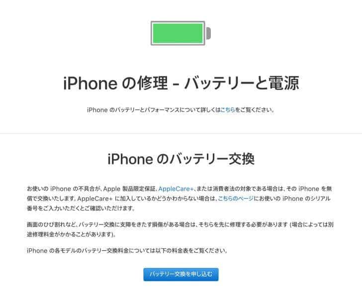 iPhoneのバッテリー交換を申し込む