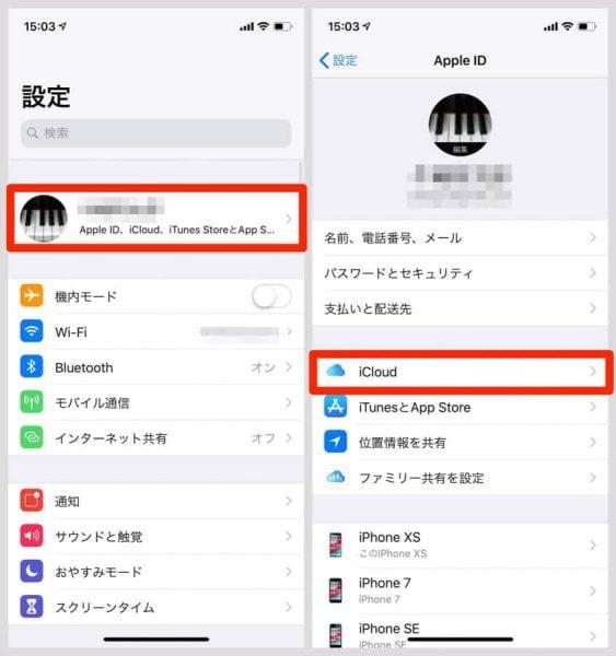 「iPhoneを探す」をオフにする方法