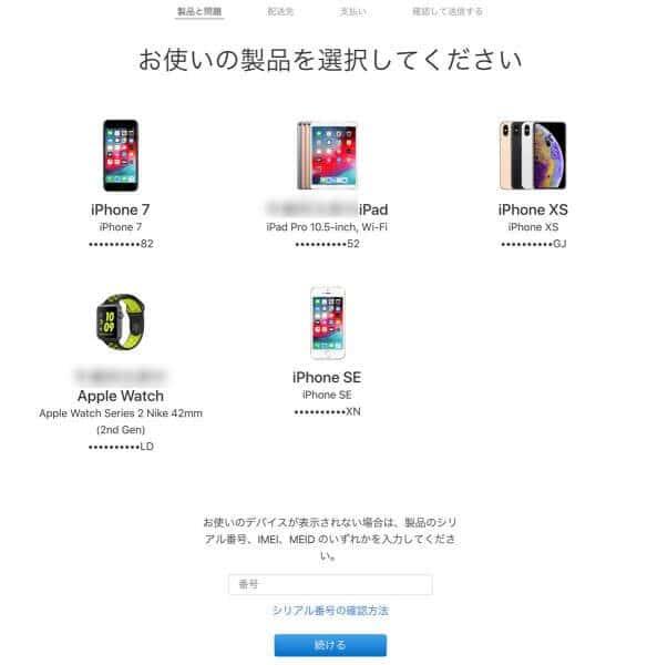 配送修理するiPhoneを選ぶ