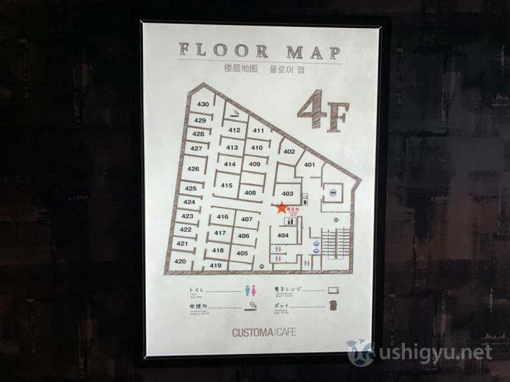 カスタマカフェ代々木店4Fフロアマップ