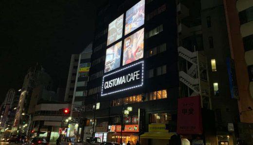 東京で宿がないときの作戦を、カスタマカフェ代々木店にて実行。土曜に4,120円で無事個室宿泊ゲット!