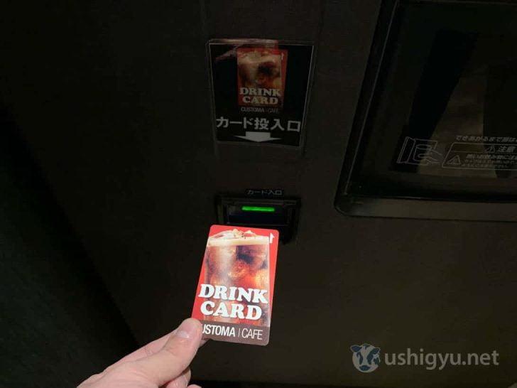 ドリンクをもらうにはカードが必要