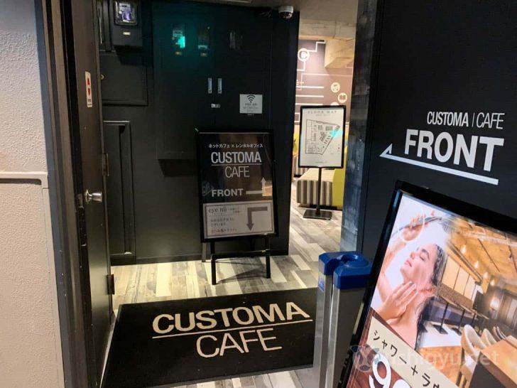 2階奥にカスタマカフェ代々木店のフロント