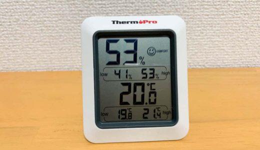 冬の乾燥によるかゆみ対策には、湿度をとにかく上げることが重要。私がとった方法は?