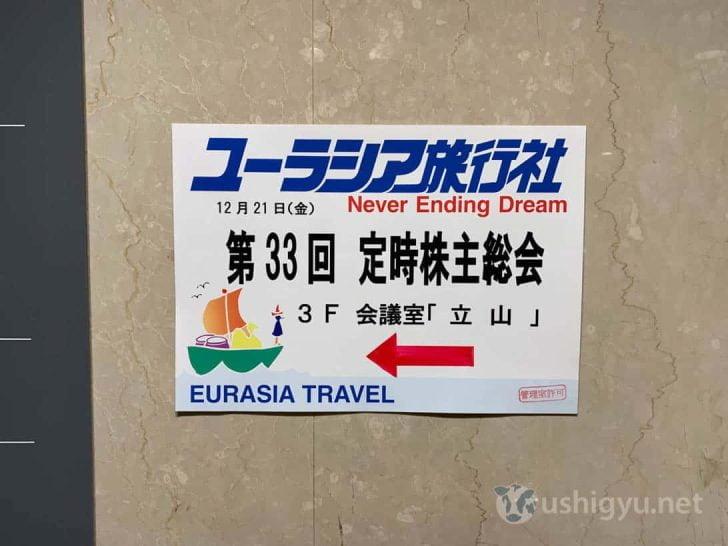 ユーラシア旅行社の株主総会案内