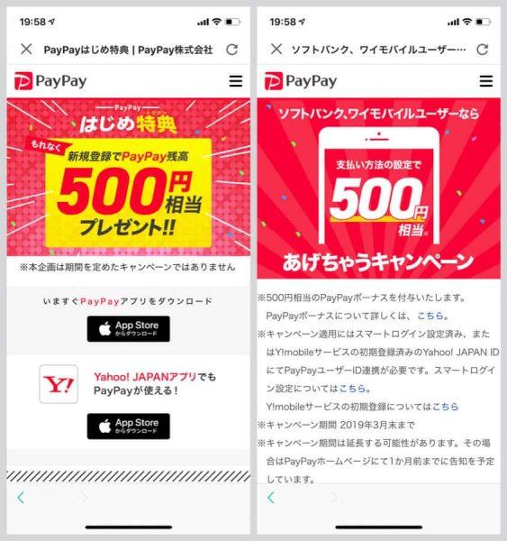 新規登録で500円、ソフトバンク・ワイモバイルユーザーならさらに500円残高がもらえる