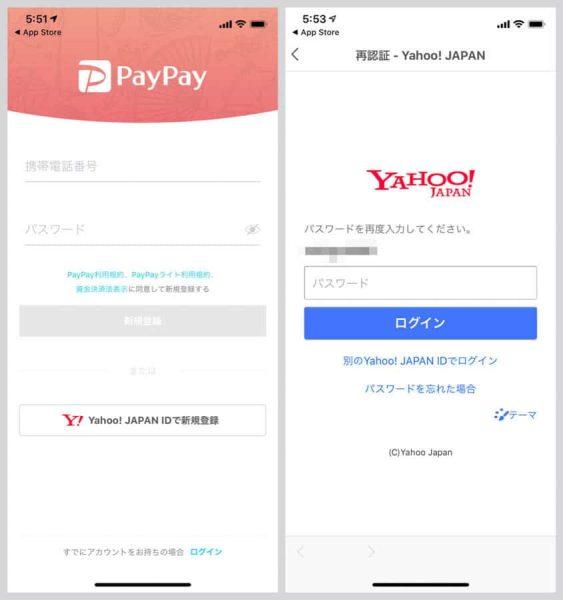 PayPayは携帯電話番号かYahoo!JAPAN IDで登録可能