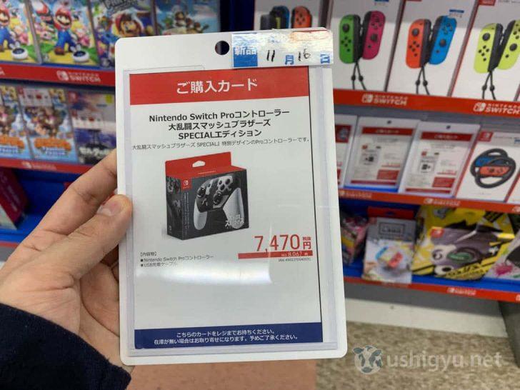 Nintendo Switchプロコントローラー スマブラエディションをPayPayで