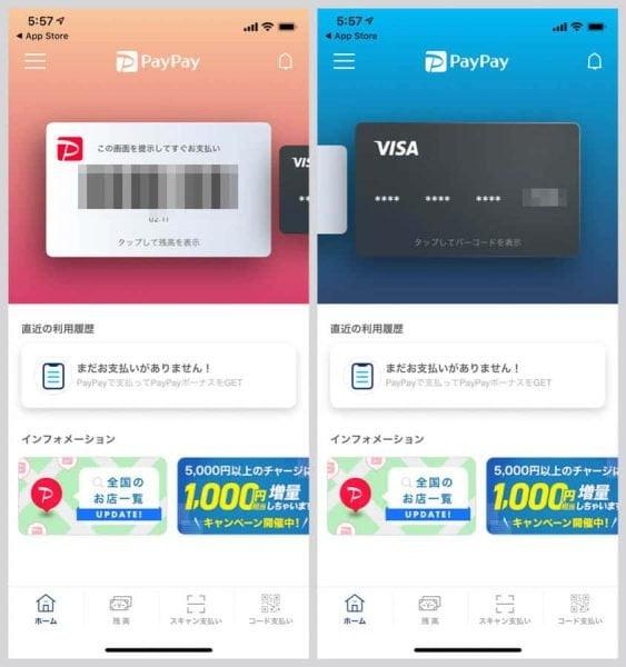 PayPay残高優先で払うのか、クレジットカードから支払うのかを選択できる