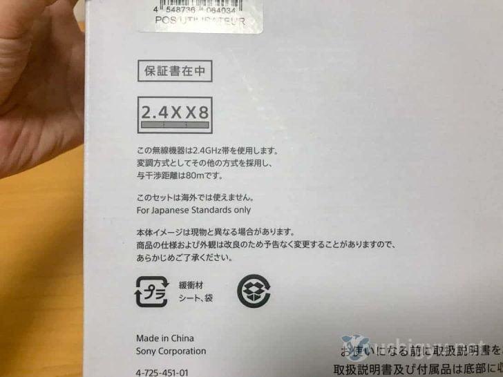 SRS-WS1は2.4GHz帯を使用、Bluetoothを使っていない