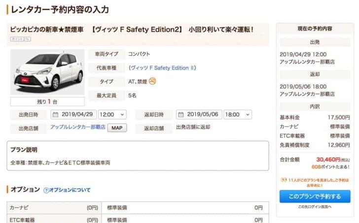 じゃらんでの最安価格(現地の格安レンタカー会社)の詳細画面