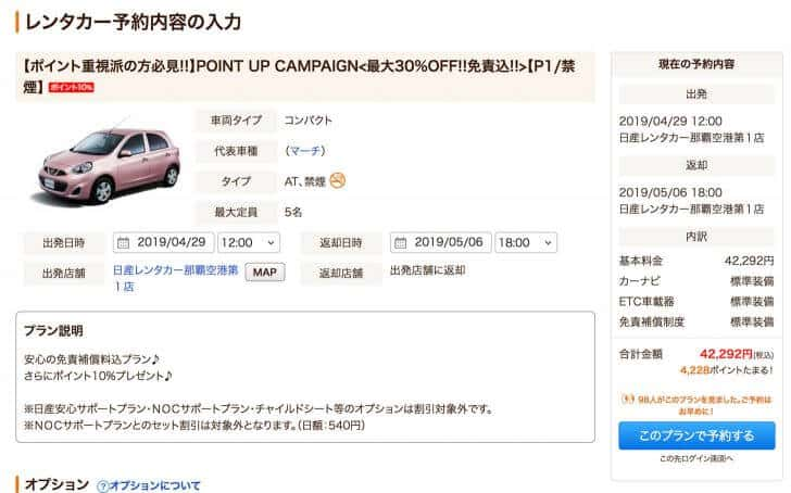 じゃらんでの大手レンタカー会社の最安価格