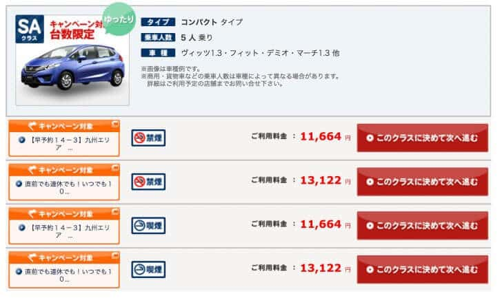 オリックスレンタカーで福岡空港発着レンタカーを検索