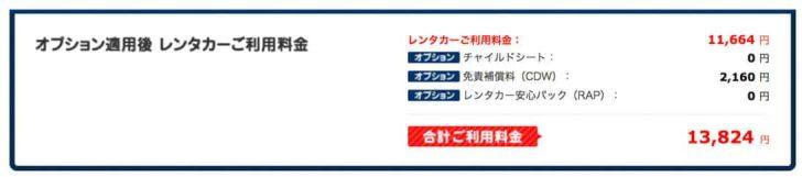 オリックスレンタカーで福岡空港発着レンタカーを検索した詳細