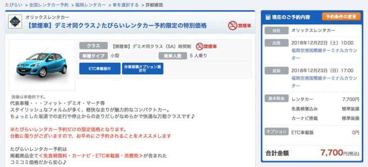 たびらいで福岡空港発着レンタカー検索した詳細