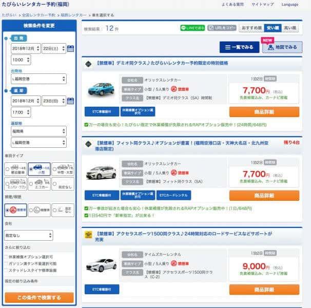 たびらいで福岡空港発着レンタカーを検索