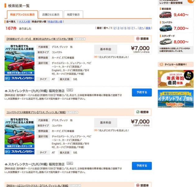 じゃらんで福岡空港発着レンタカーを検索