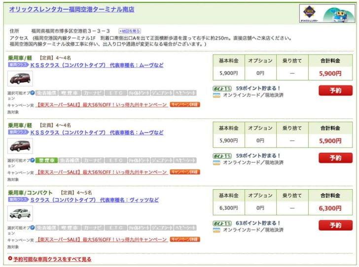 楽天トラベルで福岡空港発着レンタカーを検索