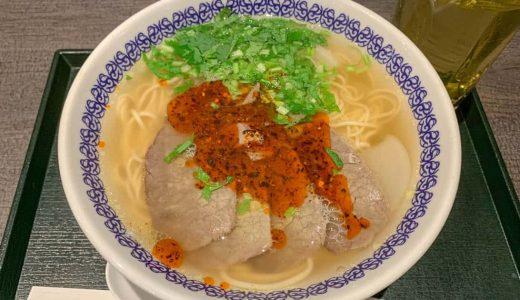 東京・神保町の中国蘭州ラーメン老舗「馬子禄(マーズルー)牛肉面」あっさり牛骨塩味スープに漢方とパクチーが香る