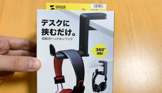 デスクに取り付け、360°回転するヘッドホンフックが地味に便利でよい