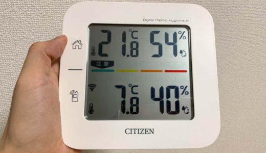 室内と屋外を同時にチェックできる温度・湿度計THD501がめちゃ便利!冬の乾燥、夏の熱中症対策にも