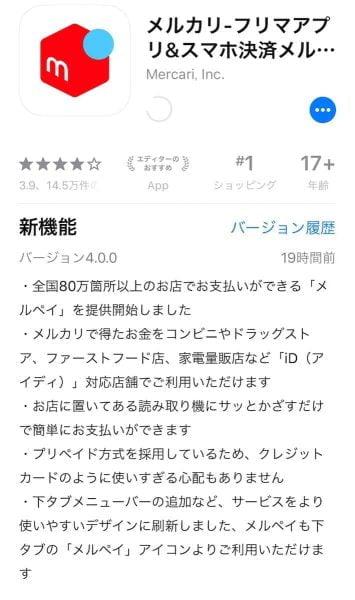 メルカリのアプリバージョン4.0.0からメルペイが使える