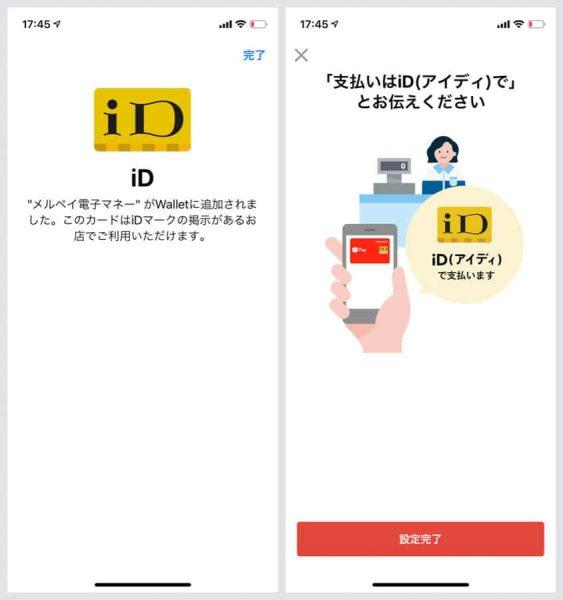 メルペイ電子マネーのiDがiPhoneのWalletアプリに追加される