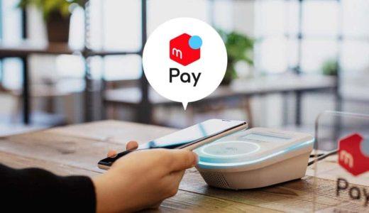メルカリの売上金が使える支払いアプリ・メルペイの使い方まとめ。カード追加、銀行口座設定、Suicaチャージなど