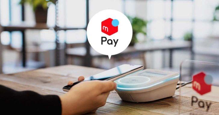 メルカリの売上金が使える支払いアプリ・メルペイ