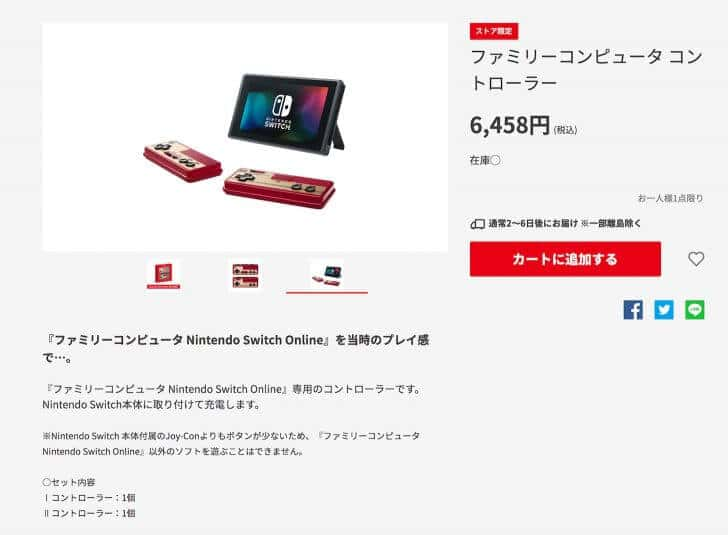 Switch ファミリーコンピュータコントローラー注文画面