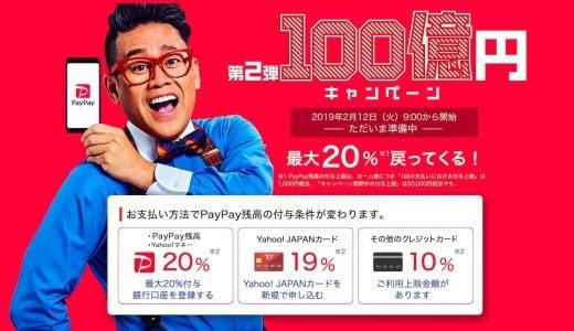 PayPayの100億円キャンペーン第2弾のルールを解説。上限ありの最大20%還元で前回とはかなり違うぞ