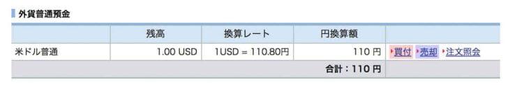 外貨預金に1ドル預け入れ