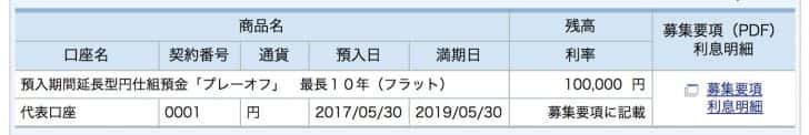仕組預金に10万円(最低限度額)預け入れ