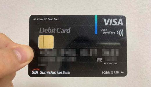 私が10年以上「住信SBIネット銀行」をメインバンクにしている理由。ATM・振込手数料無料、高金利など