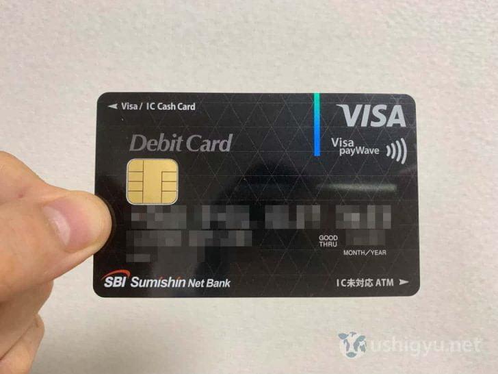 キャッシュカード一体型の住信SBIデビットカード