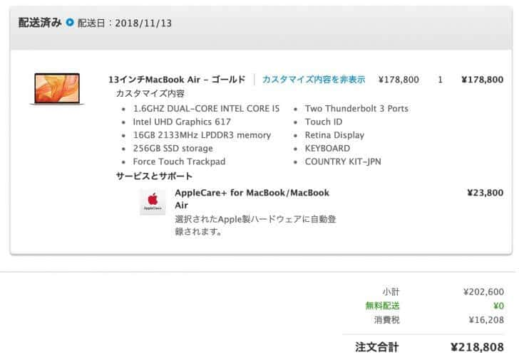 MacBook AirはApple Careをつけると20万超え