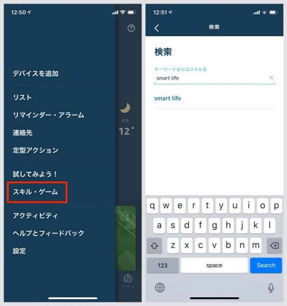 Amazon Alexaアプリの「スキル・ゲーム」から、smart lifeを検索
